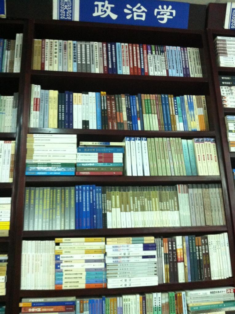 政治学区域书籍1